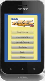 Mobile Anima.NET